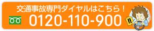 0120110900