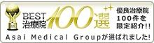 BEST施術院100選