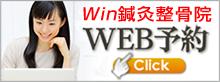 Win鍼灸整骨院WEB予約