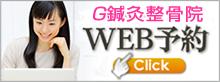 G鍼灸整骨院WEB予約