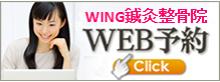 WING鍼灸整骨院WEB予約