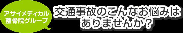 岸和田市・泉大津市の皆様へ 交通事故のこんなお悩みはありませんか